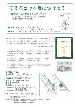 伝えるコツを身につけよう - NPO法人アクションポート横浜