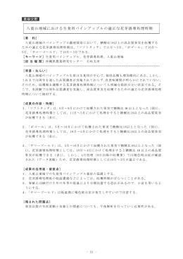 果樹分野(PDF:880KB)