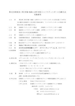 第 32 回南東北三県(宮城・福島・山形)対抗ミニバスケットボール交歓