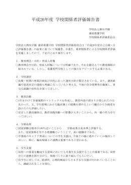 学校関係者評価の結果 - 学校法人湘央学園 浦添看護学校