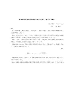 入通塾支援へのご協力願い・会員申込み書 [PDFファイル]