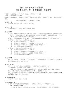 第 64 回男子・第 37 回女子 全日本学生ホッケー選手権大会 実施要項