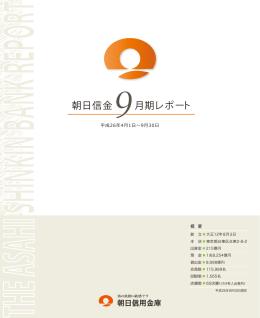 朝日信金 月期レポート