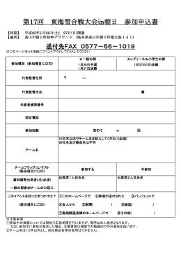 第17回 東海雪合戦大会in朝日 参加申込書