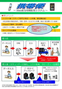 シスコの携帯便 for 給与明細 - 新日本システム・サービス株式会社