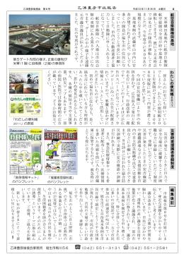 4ページ目 - 乙津豊彦活動報告