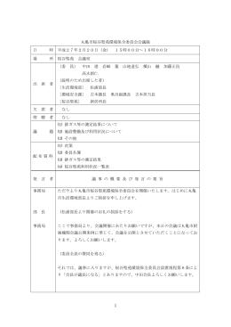 1 丸亀市桜谷聖苑環境保全委員会会議録 日 時 平成27年2月20日(金