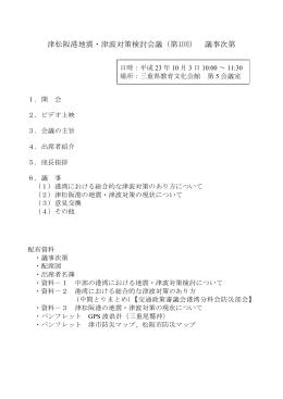 津松阪港地震・津波対策検討会議(第1回) 議事次第