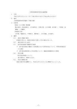 平成22年5月31日開催