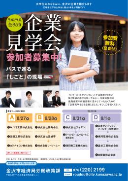 企業見学会 【H27年度】