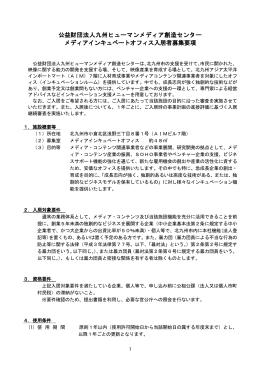 公益財団法人九州ヒューマンメディア創造センター メディアインキュベート