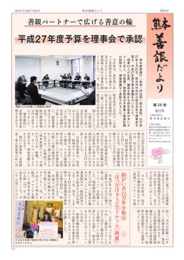 熊本善銀だより 第26号(2015年6月)