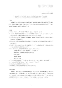 自主規準 - 日本たばこ協会