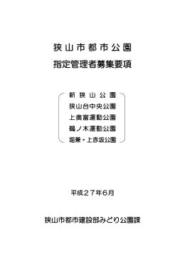 指定管理者募集要項(PDF:302KB