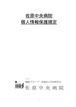 佐原中央病院 個人情報保護規定 佐 原 中 央 病 院
