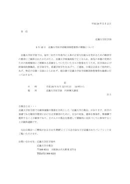 近畿大学医学部解剖体慰霊祭の開催について
