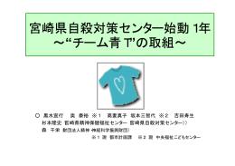 """宮崎県自殺対策センター始動1年 ∼""""チーム青T""""の取組∼"""
