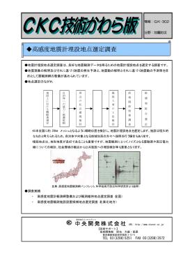 高感度地震計埋設地点選定調査