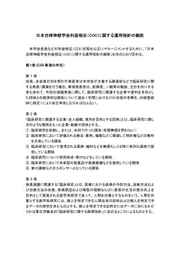日本自律神経学会利益相反(COI)に関する運用指針の細則