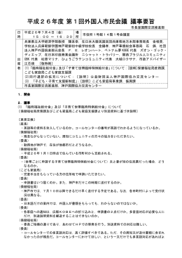 議事録(PDF形式:109KB)