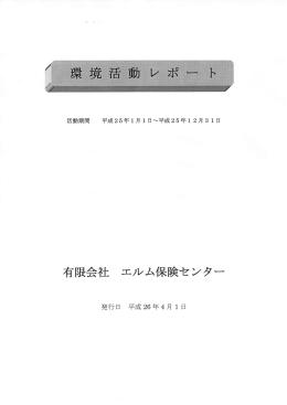 Page 1 Page 2 Page 3 憲基本理念 有限会社エルム保険センタ』は