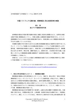「中国ソフトウェア企業の雄、東軟集団に見る成長思考の実践」(日