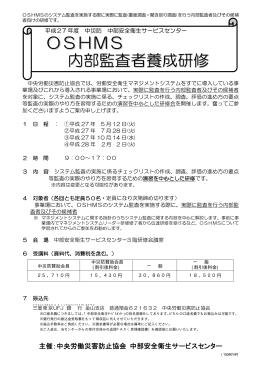OSHMS 内部監査者養成研修