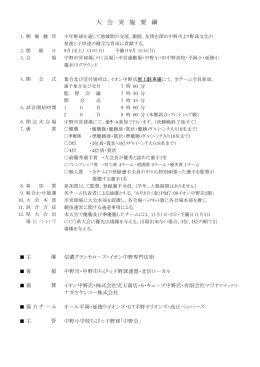 第8回信濃グランセローズ杯イオン中野専門店学童軟式野球 大会要綱