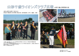 山形千歳LC杯野球大会 2014年10月11日(土)