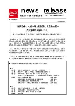 室蘭開発建設部と協定を締結 - 北海道コカ・コーラボトリング