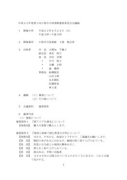第1回選書委員会会議録 (PDF 132.3KB)