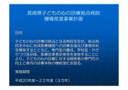 長崎県子どもの心の診療拠点病院 機構推進事業計画