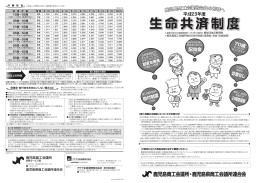 84605鹿児島CCI 11_表.ai