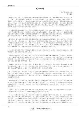 を開く - 兵庫県教育委員会