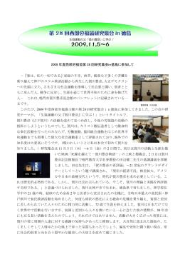 第 28 回西部労福協研究集会 in 徳島 2009.11.5~6