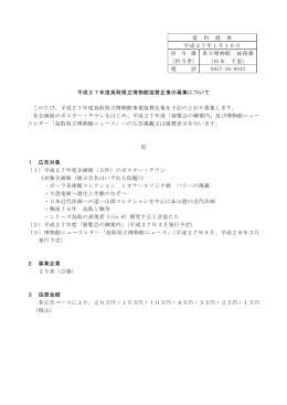 資 料 提 供 平成27年1月16日 担 当 課 県立博物館 総務課 (担当者