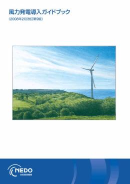 風力発電導入ガイドブック2008 - 新エネルギー・産業技術総合開発機構