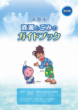 清須市資源とごみのガイドブック(PDF:4370KB)