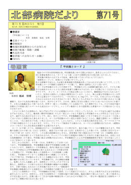 第 71 号【2012/5/1 発行】 『 甲状腺とヨード 』