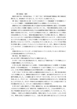 第2回総会 報告 憲法9条を守る一宮市民の会は、11月27日に一宮市民