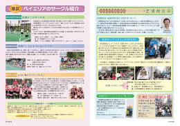 芝浦港南地区情報誌 べいあっぷ 第12号(P6~7)(PDF:161KB)