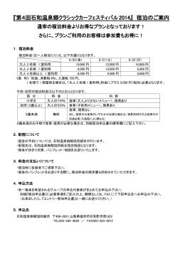 『第4回石和温泉郷クラシックカーフェスティバル2014』 宿泊のご案内