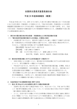 全国民生委員児童委員連合会 平成 24 年度事業報告(概要)