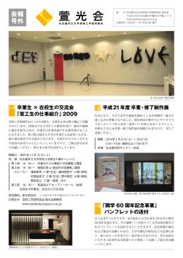 会報 号外(2009年11月発行) 表面 【PDF】 - 芸術工学部