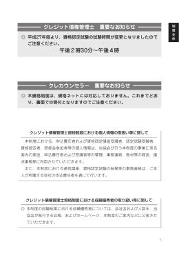 クレジット債権管理士 - 日本クレジット協会