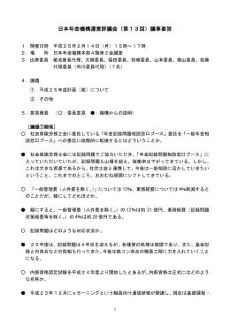 日本年金機構運営評議会(第13回)議事要旨