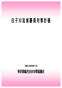 Untitled - 東京都総合治水対策協議会ホームページ
