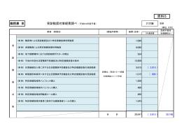 資料5 [131KB pdfファイル]