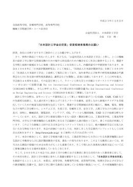 「日本設計工学会功労賞」受賞候補者推薦のお願い