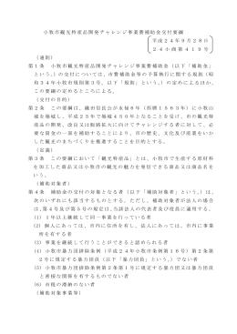 小牧市観光特産品開発チャレンジ事業費補助金交付要綱 平成24年9月